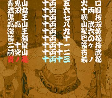Wakataka Oozumou - Yume no Kyoudai Taiketsu (Japan)-15