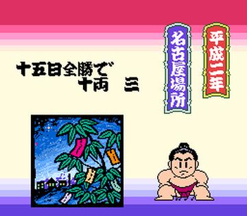 Wakataka Oozumou - Yume no Kyoudai Taiketsu (Japan)-63