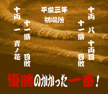 Wakataka Oozumou - Yume no Kyoudai Taiketsu (Japan)-84