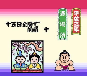 Wakataka Oozumou - Yume no Kyoudai Taiketsu (Japan)-88