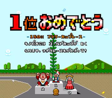Super Mario Kart (Japan)-57