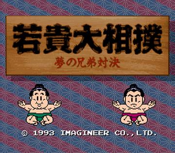 Wakataka Oozumou - Yume no Kyoudai Taiketsu (Japan)-0
