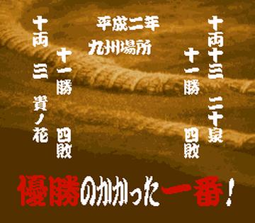 Wakataka Oozumou - Yume no Kyoudai Taiketsu (Japan)-73