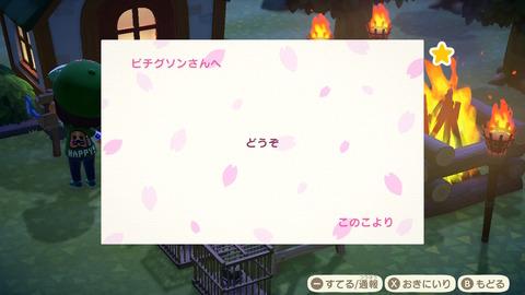 あつ森4 (392)