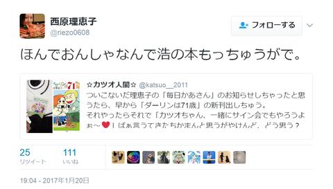 理恵子Twitter