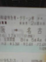 091112yoiyoi