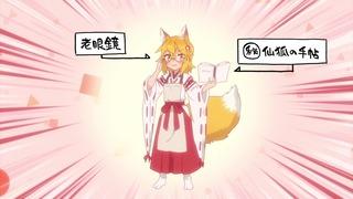 世話やきキツネの仙狐さん 第4話