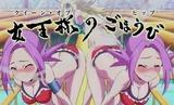 競女!!!!!!!! 第9話『ジャングルジムの覇者!!!!』
