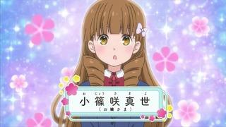 ひとりぼっちの○○生活 第11話『たぷたぷからプリプリまで』