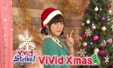 ViVid Strike!『ViVid Xmas』