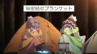 ゆるキャン△ 第7話『湖畔の夜とキャンプの人々』