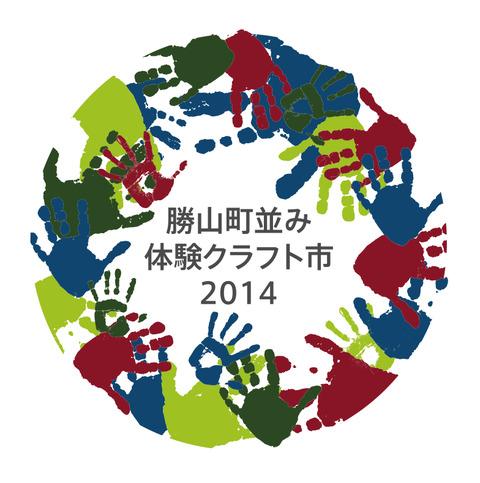 勝山町並み・体験クラフト市2014 10月4日・5日開催!