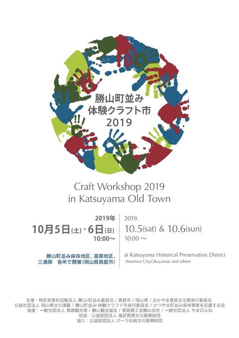 勝山町並み・体験クラフト市2019 開催!