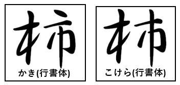 けら 漢字 こ こ けら