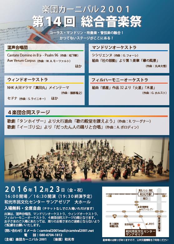 14_ongakusai
