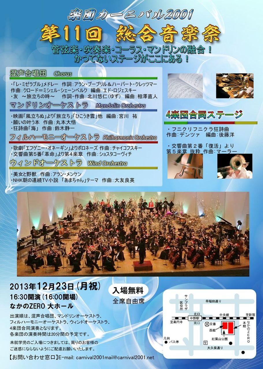 第11回総合音楽祭_チラシ表_R