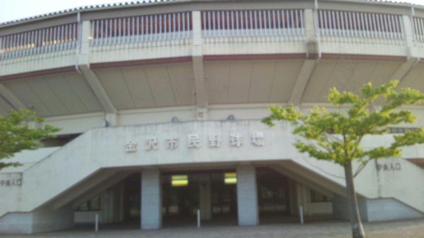 金沢市民球場
