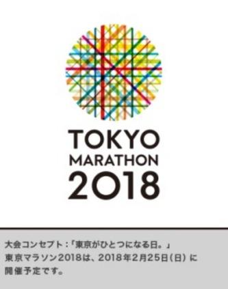 東京マラソン2018・ロゴ