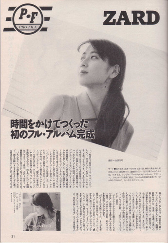 「HOLD ME」の頃の記事