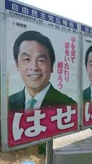 馳浩さんの選挙ポスターも