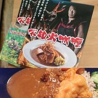 丸藤選手プロデュース・不知火カレー