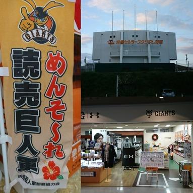 羽田のGショップとキャンプ地・セルラースタジアム
