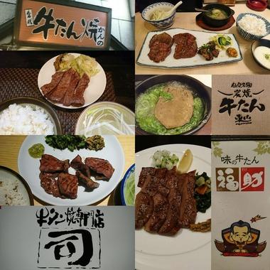 4店で牛タン定食を…どこもうまかった!!