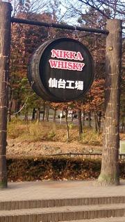 ウィスキー仙台工場