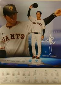 ジャイアンツカレンダーから高橋由伸監督