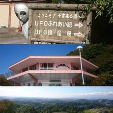 UFOの里