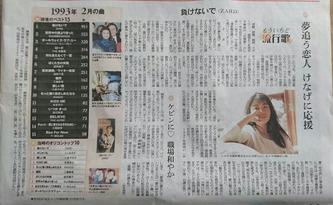 朝日新聞の記事から