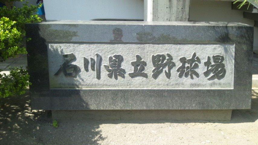 石川県立野球場