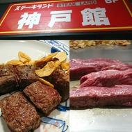 必ず食べます。神戸牛ステーキ
