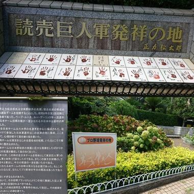 巨人軍発祥の地(現谷津バラ園)