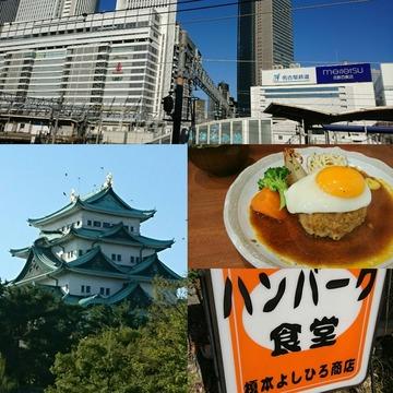 名古屋城、名古屋駅ホームから、うわさのハンバーグ屋さん