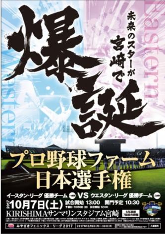 今年のファーム選手権のポスター