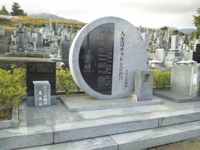 ジャンボ鶴田の画像 p1_26