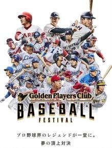 名球会ベースボールフェスティバル2018イメージ