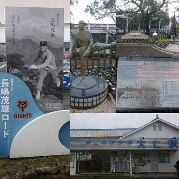 草薙球場と長嶋茂雄ロード