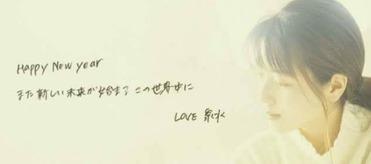 泉水さんの新年のメッセージ