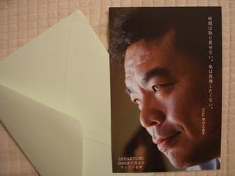 三沢さんメッセージ入りカード