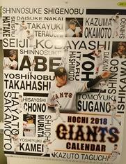 ジャイアンツカレンダー2018年