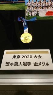 侍ジャパンの金メダル(坂本勇人)