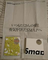 朝日新聞の広告と最後のCD & DVD