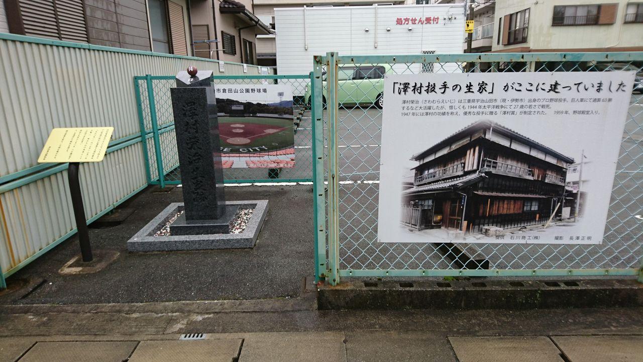 沢村栄治の画像 p1_13