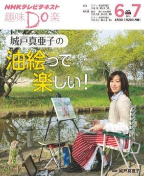 城戸真亜子の画像 p1_22