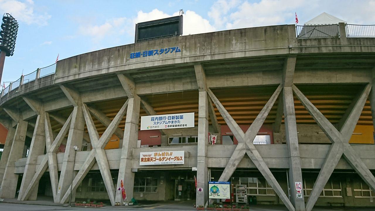 荘内銀行・日新製薬スタジアムやまがた