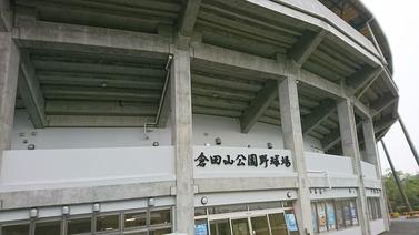 倉田山球場