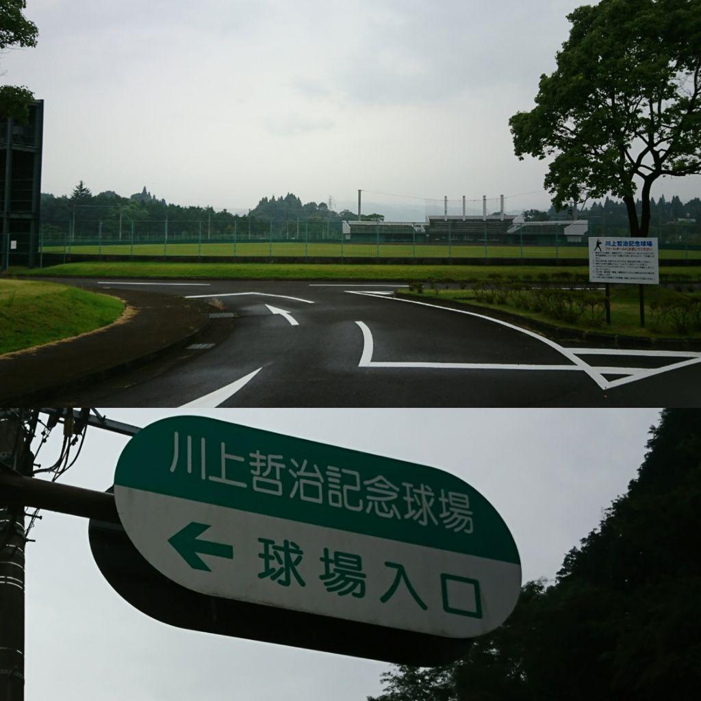 川上哲治記念球場