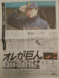今朝の読売新聞の野球特集